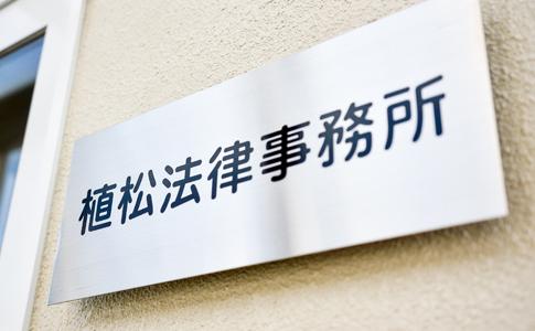 植松法律事務所 表札